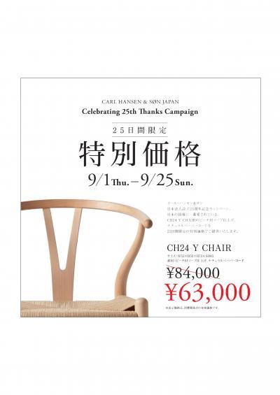 CH24_18角POP/修正_convert_20160903173851