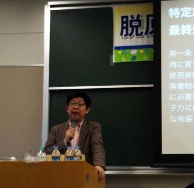 寿楽さんの講演(脱原発首長会議.16年11月5日)