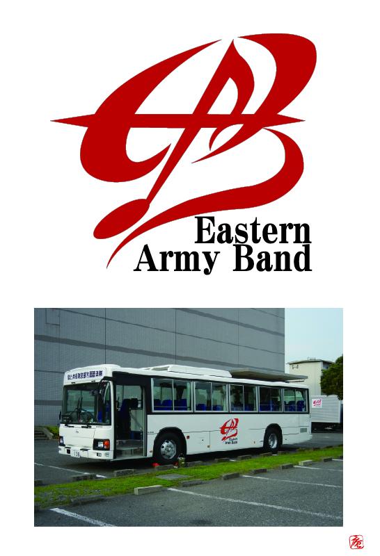 東方音楽隊バス&ロゴ