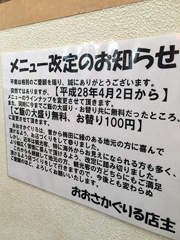 0517お知らせ