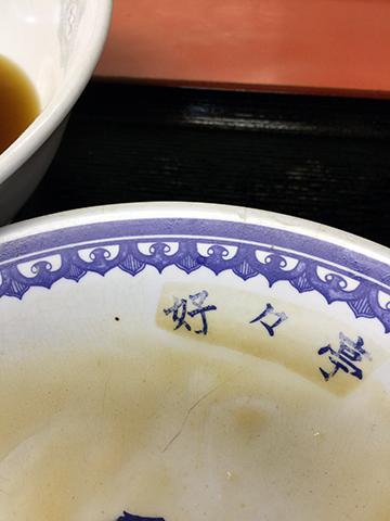 0528漢字