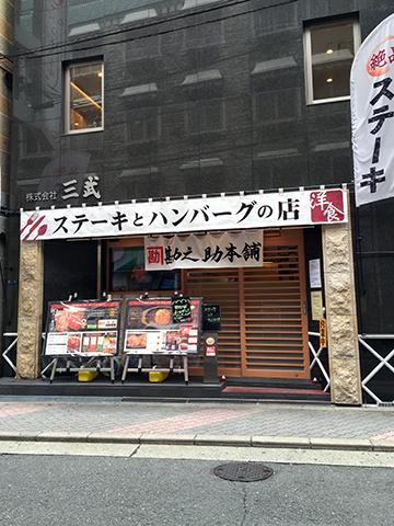 0604店