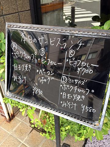 0623黒板
