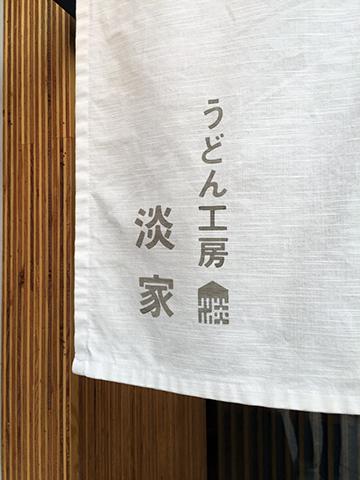 0628暖簾