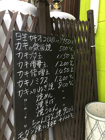 1130黒板
