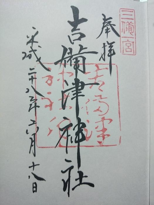 160618-jinja-23.jpg