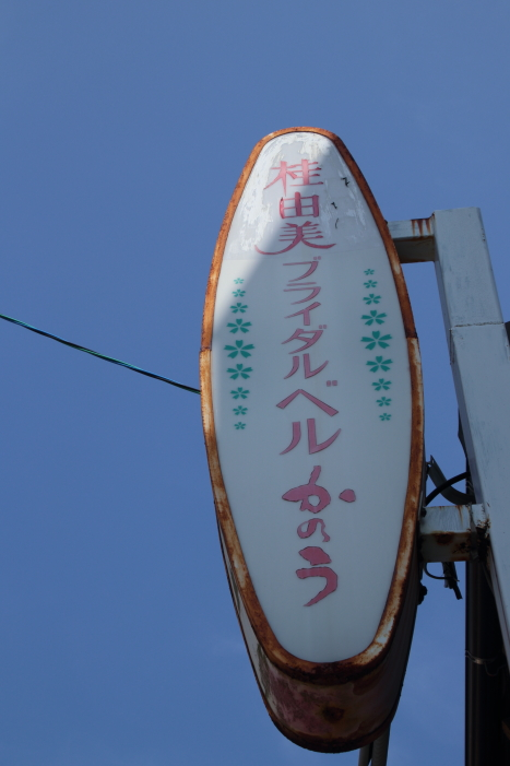 160807-ohgaki-12.jpg