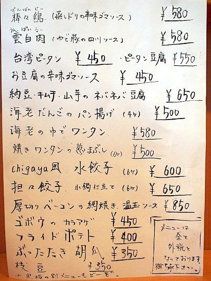 s-チガヤメニュー2P4131043