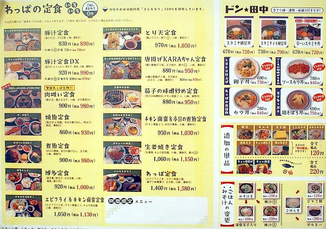 s-わっぱ食堂メニューP4191188