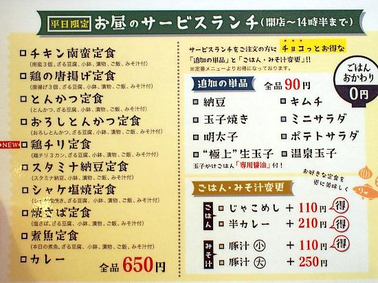 s-わっぱ食堂メニュー2P4191193