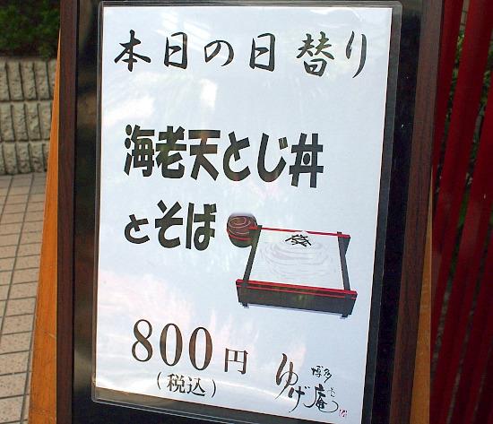 s-ゆげ庵メニュー3P4201220