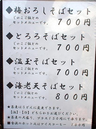 s-ゆげ庵メニュー2P4201221