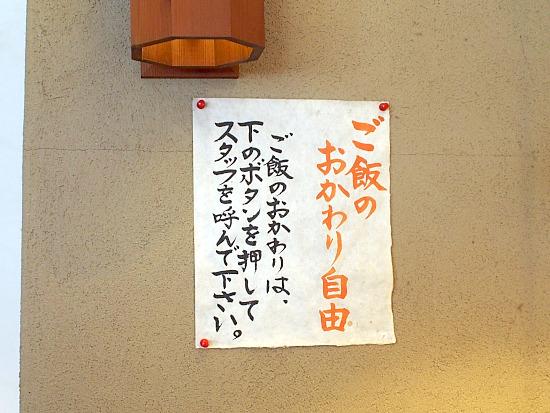 s-わっぱ表示P4191196