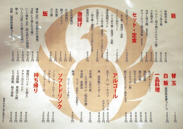 s-とり田メニュー大P4211270