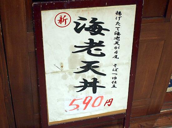 s-蕎麦メニュー3P4211318