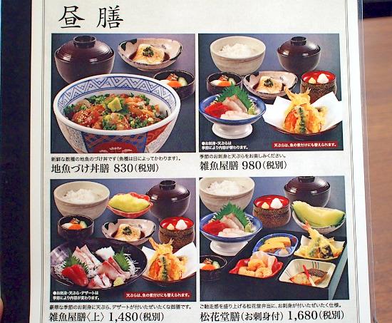 s-雑魚屋メニューP5011593