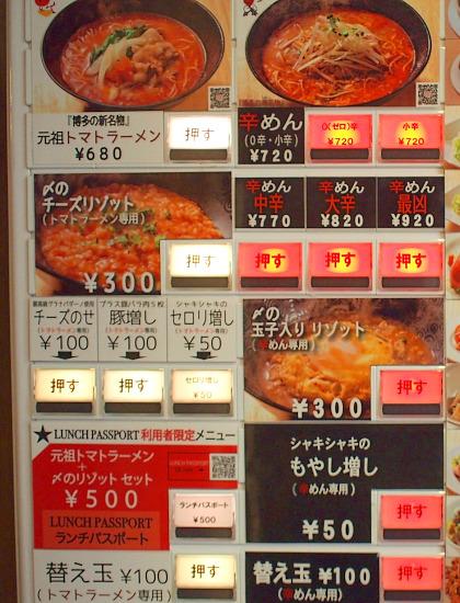 s-トマトジョイ半期P5041659