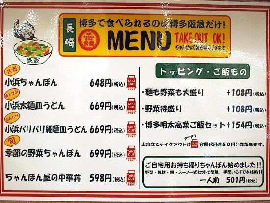s-鉄蔵メニューP5081742