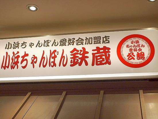 s-鉄蔵外見3P5081730