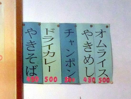 s-ちくでんメニューCIMG7643