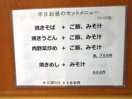 s-ふきやメニュー2P5111794