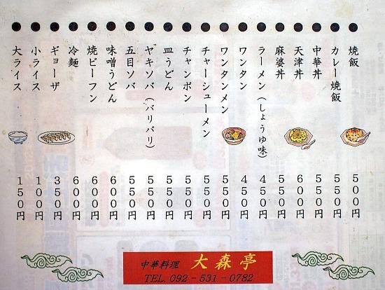 s-大森亭メニューP5202027