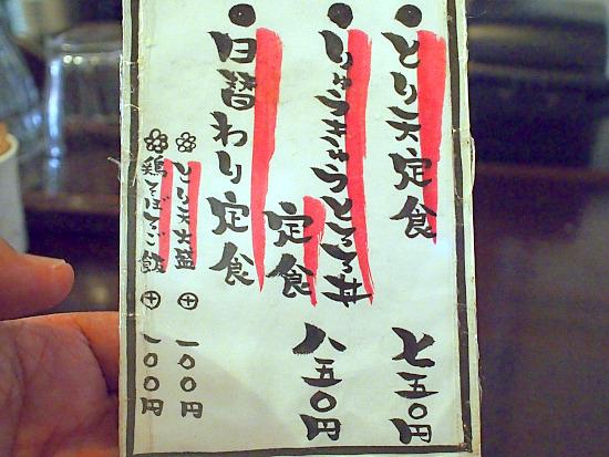s-とりてんメニューP5212105