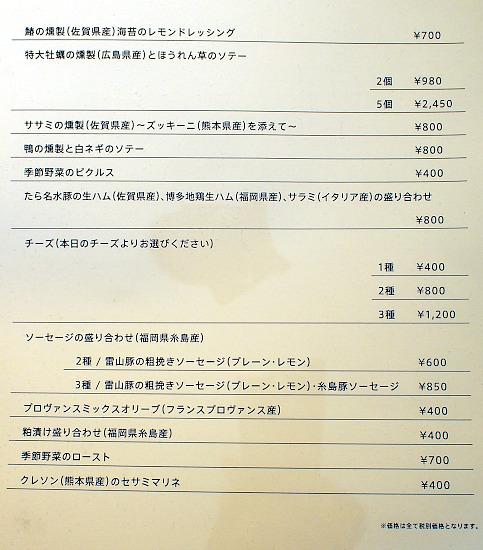s-ワインメニューP5212076