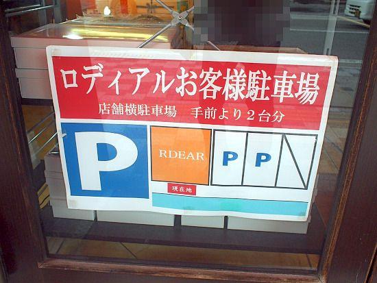 s-ロディアル駐車場P5242196