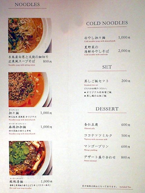 s-星期菜メニューP5262233