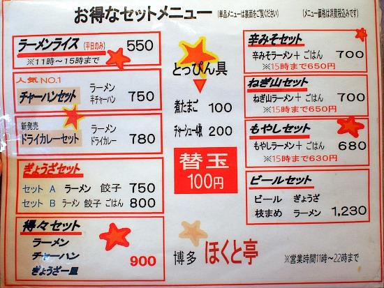 s-ほくと亭メニューP5051679
