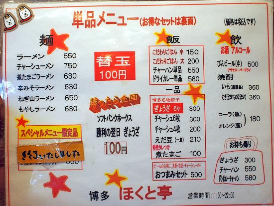 s-ほくと亭メニュー2P5051680