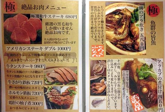 s-魚群メニュー6CIMG7683