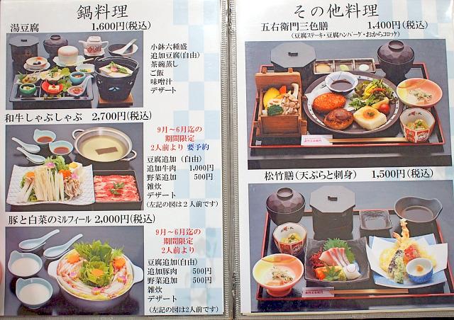 s-松竹メニュー大2P6162650
