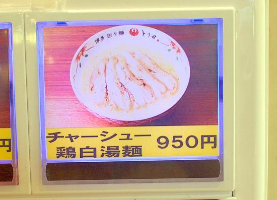s-とり田自販機2P6182743
