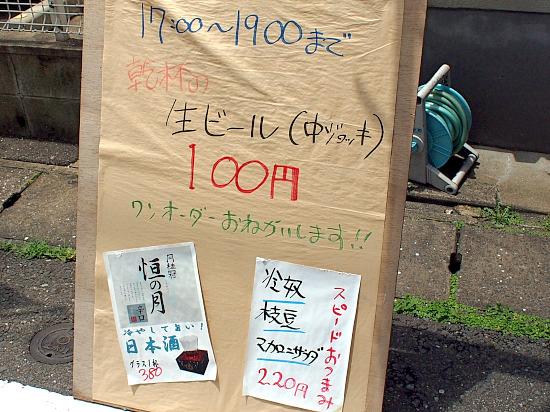 s-希彌メニュー3P6212790