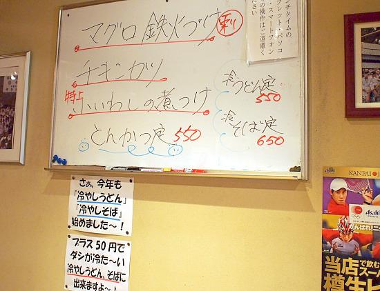 s-希彌メニュー2P6212791