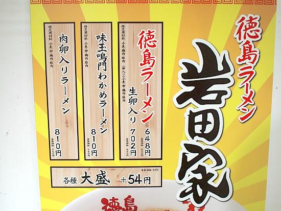 s-徳島メニューP6242865