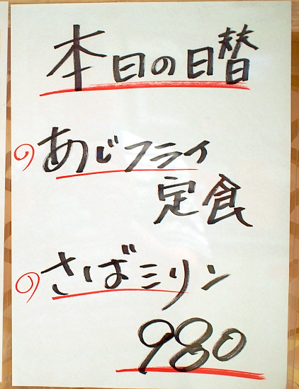 s-天乃メニュー2P6242843