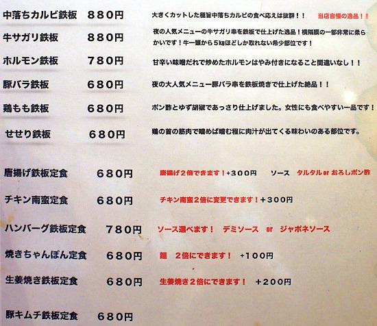 s-亀屋メニューP7013038