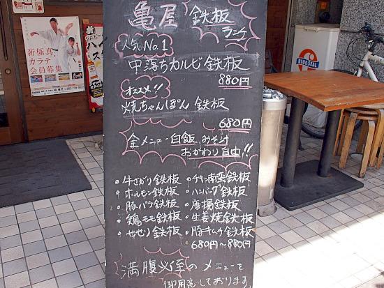 s-亀屋店頭P7013033
