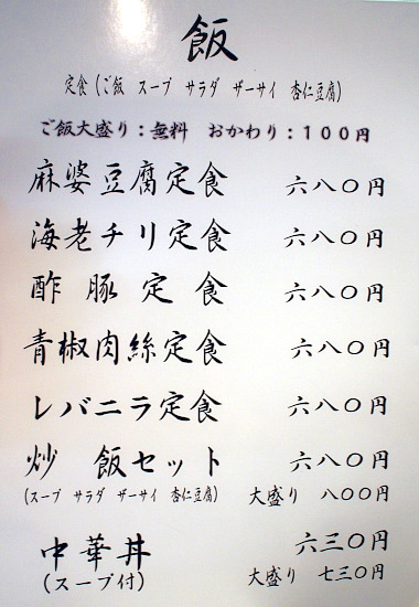 s-舞鶴メニューP7053102