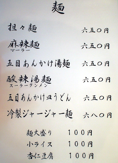 s-舞鶴メニュー2P7053103