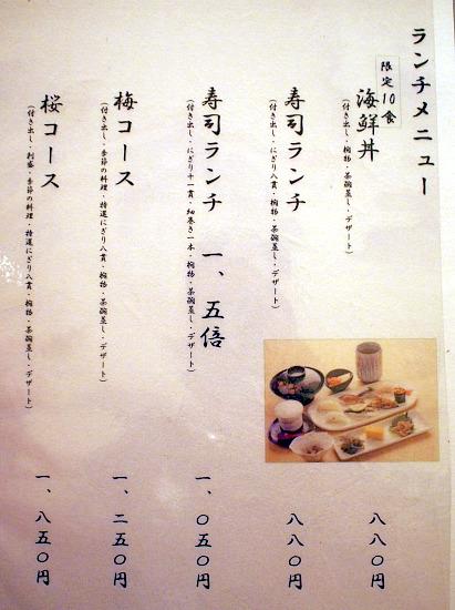 s-いずみ田メニューP7073148