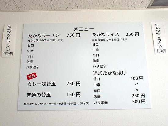 s-元気メニューP7123217