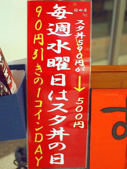 s-稲田屋メニュー2P7133230