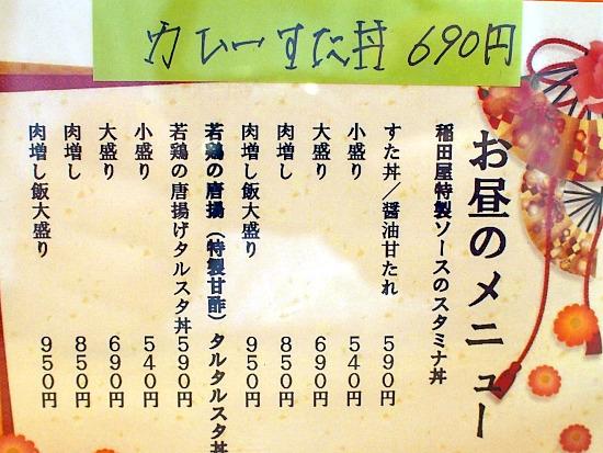 s-稲田屋メニューP7133235