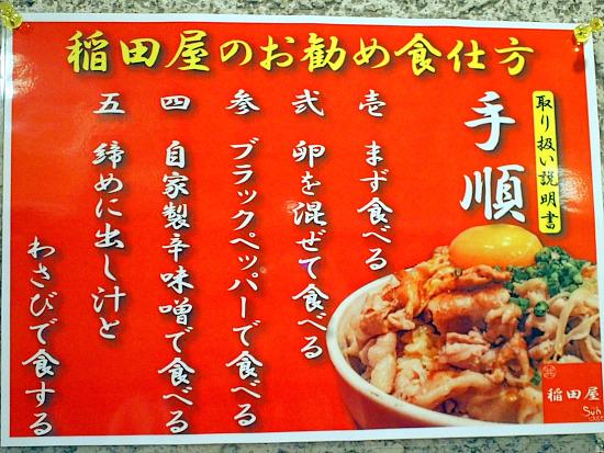 s-稲田屋食べ方P7133243