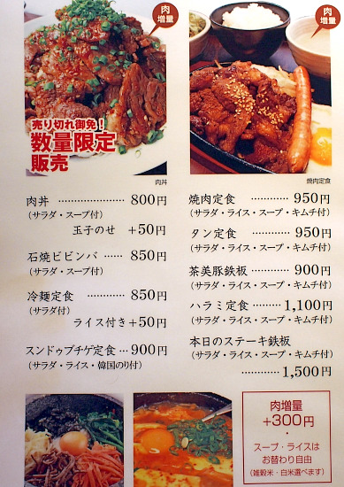 s-肉人メニューP7143248