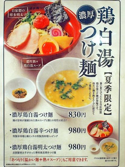 s-華味鶏メニューP7153271